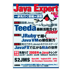 Java Expert〈#02〉 [単行本]
