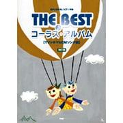 THE BESTコーラス・アルバム TVシネマ&CMソング編-混声三部合唱/ピアノ伴奏 [単行本]