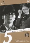 探偵事務所5 ANOTHER STORY 2nd SEASON FILE 1