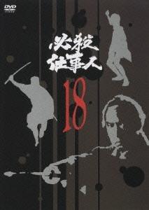 必殺仕事人 18 [DVD]