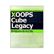 XOOPS Cube Legacyデベロッパーズ・バイブル [単行本]