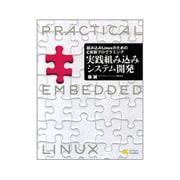 組み込みLinuxのためのC言語プログラミング 実践組み込みシステム開発 [単行本]