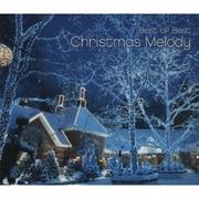 ベスト・オブ・ベスト クリスマス メロディ