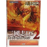 三國志DS2スーパーガイドブック [単行本]