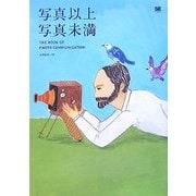 写真以上写真未満―THE BOOK OF PHOTO COMMUNICATION [単行本]