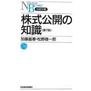 株式公開の知識 7版 (日経文庫) [新書]