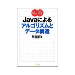 明解Javaによるアルゴリズムとデータ構造 [単行本]