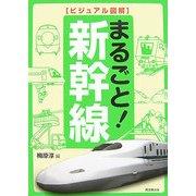 ビジュアル図解 まるごと!新幹線(DO BOOKS) [単行本]