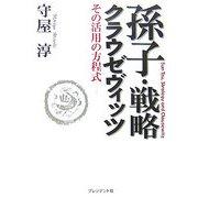 孫子・戦略・クラウゼヴィッツ―その活用の方程式 [単行本]