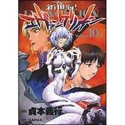 新世紀エヴァンゲリオン Volume10(角川コミックス・エース 12-10) [コミック]
