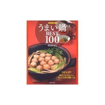 うまい鍋BEST100 決定保存版!(別冊すてきな奥さん) [ムックその他]