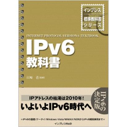 IPv6教科書(インプレス標準教科書シリーズ) [単行本]