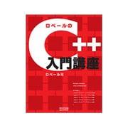 ロベールのC++入門講座 [単行本]
