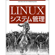 Linuxシステム管理 [単行本]