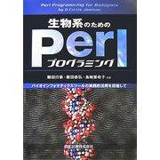 生物系のためのPerlプログラミング―バイオインフォマティクスツールの実践的活用を目指して [単行本]