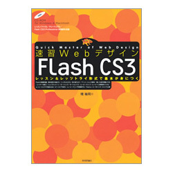 速習Webデザイン Flash CS3―レッスン&レッツトライ形式で基本が身につく [単行本]