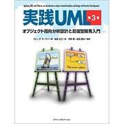 実践UML 第3版―オブジェクト指向分析設計と反復型開発入門 [単行本]