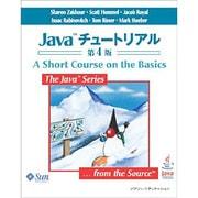 Javaチュートリアル 第4版 [単行本]