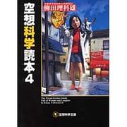 空想科学読本〈4〉(空想科学文庫) [文庫]