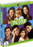 フルハウス<フィフス>セット1 (ワーナーTVシリーズ)