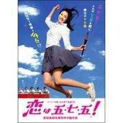 恋は五・七・五! (LOVE!シネマ2500)