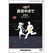 真夜中まで (LOVE!シネマ2500)