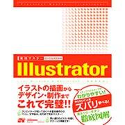 実践マスター Illustrator―CS/CS2/CS3対応 [単行本]