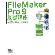 FileMaker Pro 9基礎講座for Win/Mac [単行本]