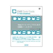 WebクリエイティブのためのCMSツールガイド(Web Designing BOOKS) [単行本]