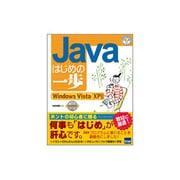 Javaはじめの一歩-Windows Vista/XP対応(やさしいプログラミング) [単行本]