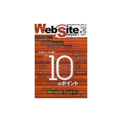 Web Site Expert #15 [単行本]