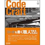 コード・クラフト―エクセレントなコードを書くための実践的技法 [単行本]