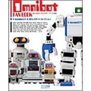 OMUNIBOT FAN BOOK―i-SOBOT & 80'sロボットコレクション [単行本]