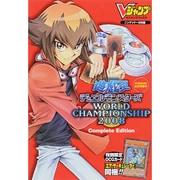 遊☆戯☆王デュエルモンスターズ WORLD CHAMPIONSHIP 2008 Complete Edition(Vジャンプブックス) [単行本]