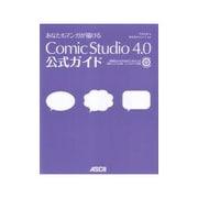 あなたもマンガが描けるComicStudio 4.0公式ガイド [単行本]