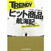 日経トレンディ ヒット商品航海記―日本人の消費はこう変わった [単行本]