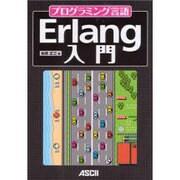 プログラミング言語Erlang入門 [単行本]