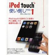 iPod touch使い倒しプラス1-iPod touchで出来ること全部とPCと連携しての超便利な使い方(LOCUS MOOK) [ムックその他]