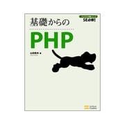 基礎からのPHP(SE必修!プログラマの種シリーズ) [単行本]