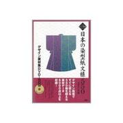 日本の染型紙文様550―デザイン素材集DVD-ROM(ソシムデザイン素材集シリーズ) [単行本]