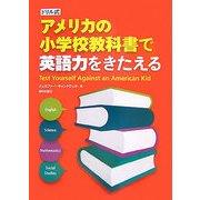 ドリル式アメリカの小学校教科書で英語力をきたえる [単行本]