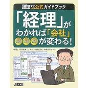 「経理」がわかれば「会社」が変わる!―ビズソフト経理ナビ2008公式ガイドブック [単行本]