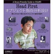 Head Firstオブジェクト指向分析設計―頭とからだで覚えるオブジェクト指向の基本 [単行本]