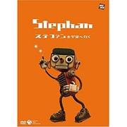 ステファン