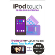 iPod touch BEGINNERS GUIDEBOOK [単行本]