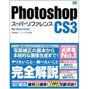 Photoshop CS3 スーパーリファレンス for Macintosh [単行本]