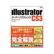 Illustrator CS3 スーパーリファレンス for Macintosh [単行本]