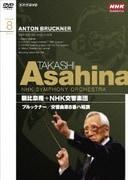 朝比奈隆 NHK交響楽団 ブルックナー 交響曲第8番 (NHKクラシカル)