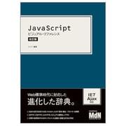 JavaScriptビジュアル・リファレンス 改訂版 [単行本]