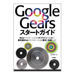 Google Gearsスタートガイド [単行本]